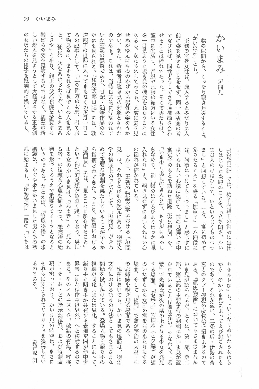 現代 訳 若紫 語